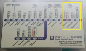 大阪国際空港(伊丹空港)から、わずか2駅(6分)の好立地。